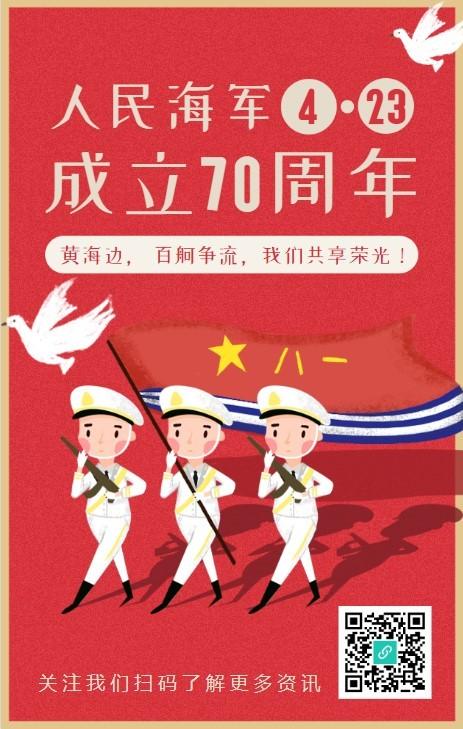 人民海军成立70周年