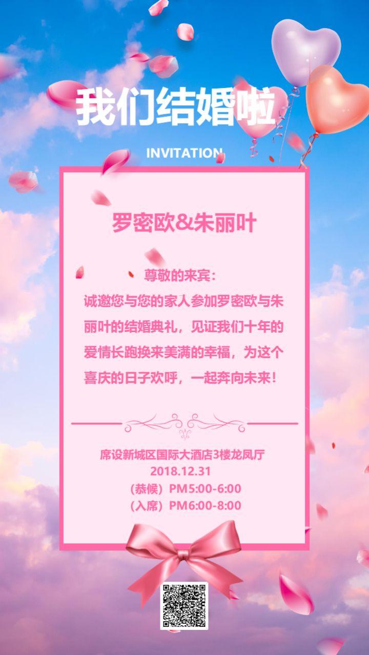 粉色天空浪漫婚礼邀请函