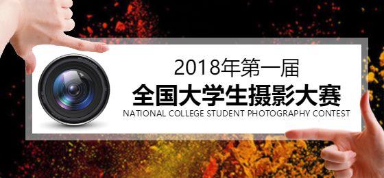 大学生摄影大赛微博聚焦图