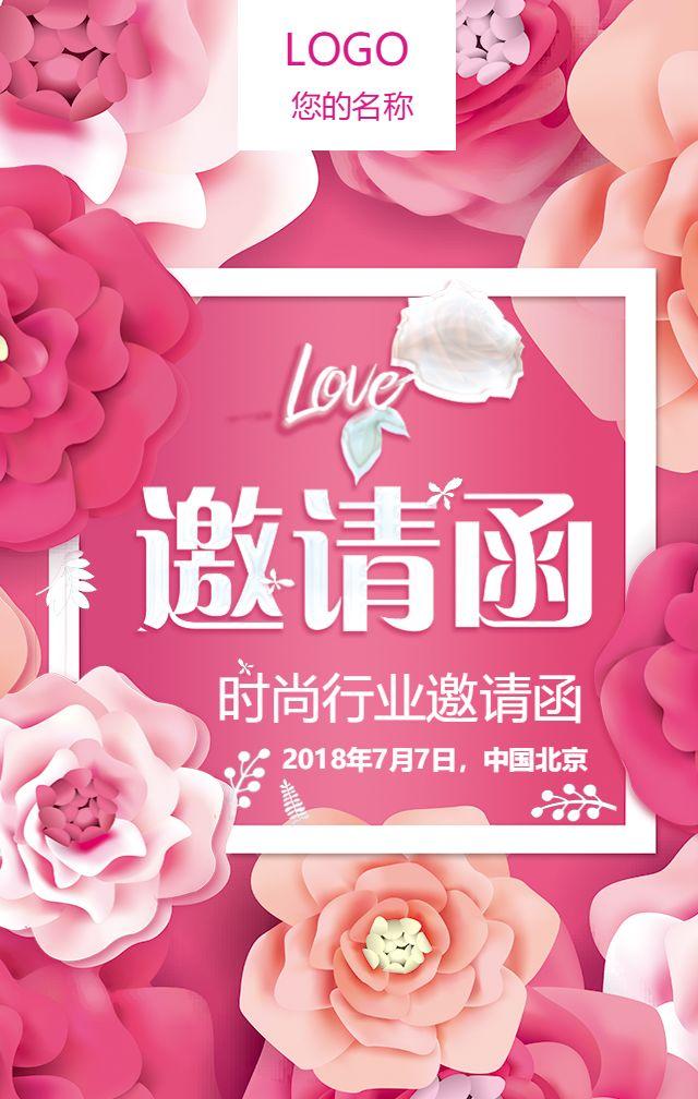 美妆鲜花服装时尚行业活动邀请函