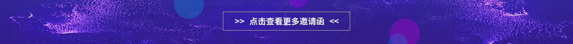 邀请函频道